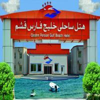 هتل خلیج فارس 4 ستاره