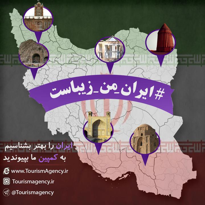ایران من زیباست